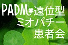 Patient association for distal myopathies