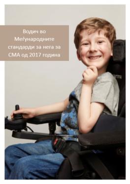 uncategorized-sma-guide-cover-image